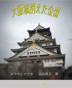 Osaka Castle-the gold tea caddy disappeared