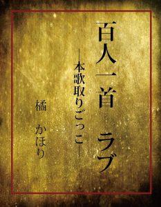 Amour à Hyakunin Isshu