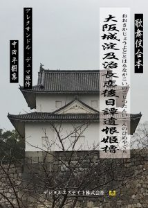Castle of Osaka, the tower of princesses of rancor; The sequel to the love of Yodo and Harunaga