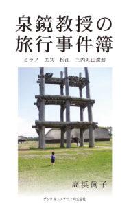 Case Files of Professor Kagami Izumi