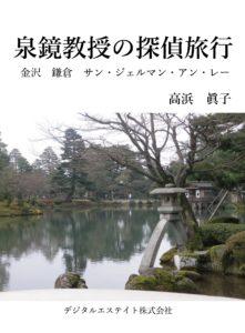 Detective travel of Professor Kamami Izumi